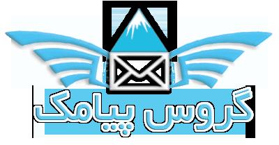 لوگوی گروس پیامک