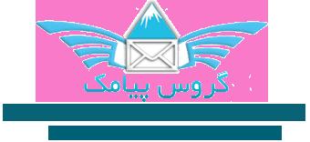 سامانه ارسال پیام کوتاه رایگان